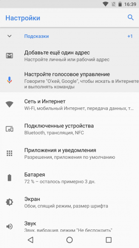 Android One на Nokia 6.1